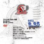 アパッチ 新木場大会-2011.3.25-
