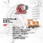 アパッチ 新木場大会-2011.4.28-