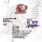 アパッチ 新木場大会-2011.5.27-