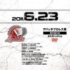 アパッチ 新木場大会-2011.6.23-