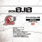 アパッチ 新木場大会-2011.8.18-