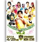 ASUKA PROJACT第2弾!!