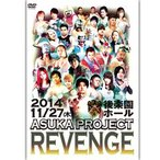 ASUKA PROJECTが後楽園ホールに初進出!!