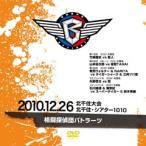 バトラーツ10  12/26 北千住大会【DVD】