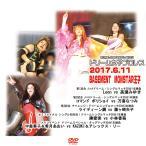 ドリーム女子プロレス〜PURE-DREAMプレゼンツ〜2017.6.11 BASEMENT MONSTAR王子