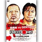 FREEDOMS 血の池地獄デスマッチ-2011.3.26博多-