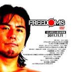 FREEDOMS 北九州市立小倉北体育館-2011.11.11-