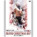 葛西純プロデュース興行 BLOOD CHRISTMAS 2017-2017.12.25 後楽園ホール-