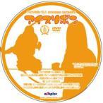 アイスリボンvol.1【DVD】