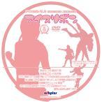 アイスリボンvol.10【DVD】