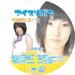 アイスリボンvol.13&14【DVD】
