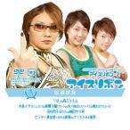 アイスリボンvol.2【DVD】