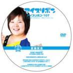アイスリボン・107【DVD】