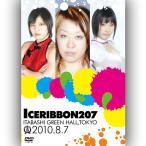 ICERIBBON207 板橋大会-2010.8.7-