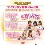アイスリボン夏祭り in 上野 -アイスリボンvol.825&826&827-