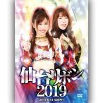 仙台リボン2019 2019.6.15 仙台PIT