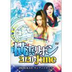 横浜リボン2020・June 2020.6.13 ラジアントホール