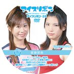 アイスリボンvol.26【DVD】