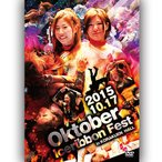 Oktober Iceribbon Fest〜オクトーバーアイスリボンフェスト〜 2015.10.17 後楽園ホール