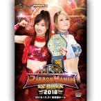 RIBBON MANIA 2018-2018.12.31 後楽園ホール-