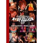 超★女子プロレス主義'07in赤レンガ