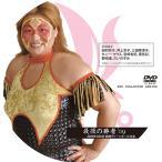 最後の勝者09【DVD】