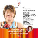 元気美佐恵さんプロデュース〜元気が出る女子プロレス〜2010.7.18