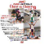 PURE-J女子プロレス Chase the Chance vol.9 2018.12.2 板橋グリーンホール
