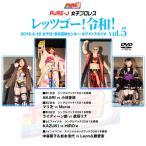PURE-J女子プロレス レッゴー!令和!vol.5 2019.6.16 北千住・東京芸術センター・ホワイトスタジオ