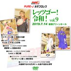 PURE-J女子プロレス レッゴー!令和!vol.9 2019.7.14 板橋グリーンホール