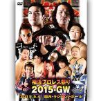 SECRET BASE 横浜プロレス祭り2015・GW-2015.5.4 関内・ラジアントホール -