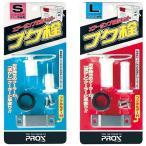 (PROX) ブク栓 (PX875)