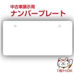 中古車展示用ナンバープレート  (無地/プレート色:白)