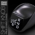 プリウス50系 シフトノブ 高級PVCレザー ピアノブラック