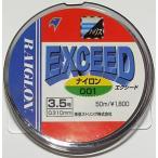 レグロンエクシード ナイロン50m巻き(3.5号)レイクトローリング用リーダー