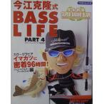 今江克隆 式 BASS LIFE PART4 バス 釣り 本