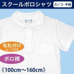 ポロシャツ 半袖 スクールシャツ メール便送料無料 キッズ ジュニア 100cm  110cm  120cm  130cm  140cm  150cm  160cm