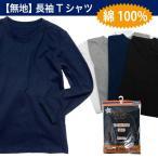 長袖Tシャツ 綿100%! 無地 ベーシックで用途多彩 120cm 130cm 140cm 150cm 160cm