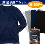 Tシャツ 長袖 綿100% 無地 ベーシックで用途多彩 キッズ ジュニア 120cm 130cm 140cm 150cm 160cm