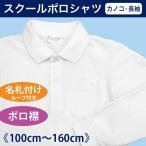 ポロシャツ 長袖 スクール メール便選択送料無料 男の子 女の子 100cm  110cm  120cm 130cm 140cm 150cm 160cm