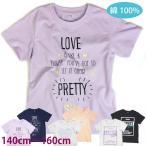 Tシャツ 半袖 シンプル プリント Tシャツ 綿100%  メール便送料無料 女の子 キッズ ジュニア 140cm 150cm 160cm