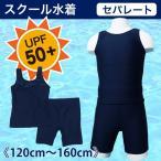 スクール水着 セパレート UPF50+ トップスとパンツ 上下セット 120cm 130cm 140cm 150cm 160cm 女児