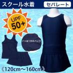 スクール水着 セパレート UPF50+ トップスとスカート付きパンツの上下セット 120cm 130cm 140cm 150cm 160cm 女児