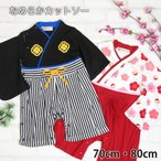 袴ロンパース カバーオール  メール便送料無料 フオーマルなシーンに きちんとカワイイ 70cm 80cm