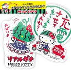出川哲郎の充電させてもらえませんか コラボ バイクステッカー スイカフェイスステッカー メール便送料100円(4個まで)  HELLO KITTY