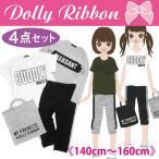Dolly Ribbon ドーリーリボン お泊りにぴったり 4点セット 長袖Tシャツ 半袖Tシャツ パンツ バッグ メール便不可 スクール 140cm 150cm 160cm