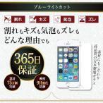 ガラスフィルム iPhone8 ブルーライトカット 強化ガラス スマホ液晶保護フィルム 日本製 iPhone8plus iPhone 7 7plus 6 6s 6plus XR SE 5 5s 5c アイフォン