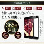iPhone8 iPhone7 iPhone6 6S ガラスフィルム 全面保護 ブラック 強化ガラス スマホ液晶保護フィルム 日本製 全面保護 アイフォン