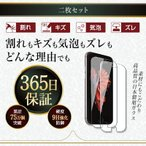 iPhone8 iPhone7 iPhone6 6S ガラスフィルム 2枚セット 強化ガラス スマホ液晶保護フィルム 日本製 アイフォン
