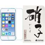 iPod touch 5/6世代用 7世代用 ガラスフィルム 強化ガラス 2.5D 硬度9H ラウンドエッジ加工 ラウンド処理 飛散防止処理 アイポッドタッチ